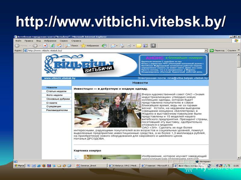 http://www.vitbichi.vitebsk.by/