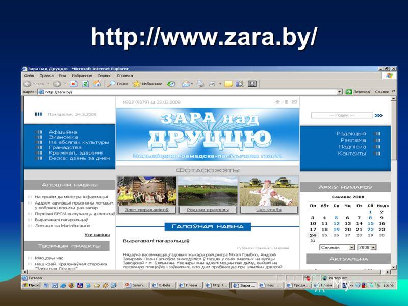 http://www.zara.by/