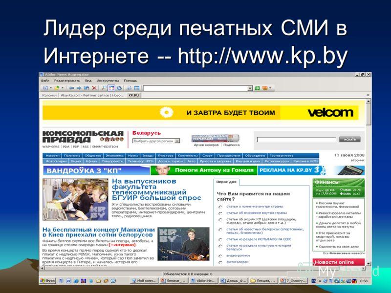 Лидер среди печатных СМИ в Интернете -- http:// www.kp.by