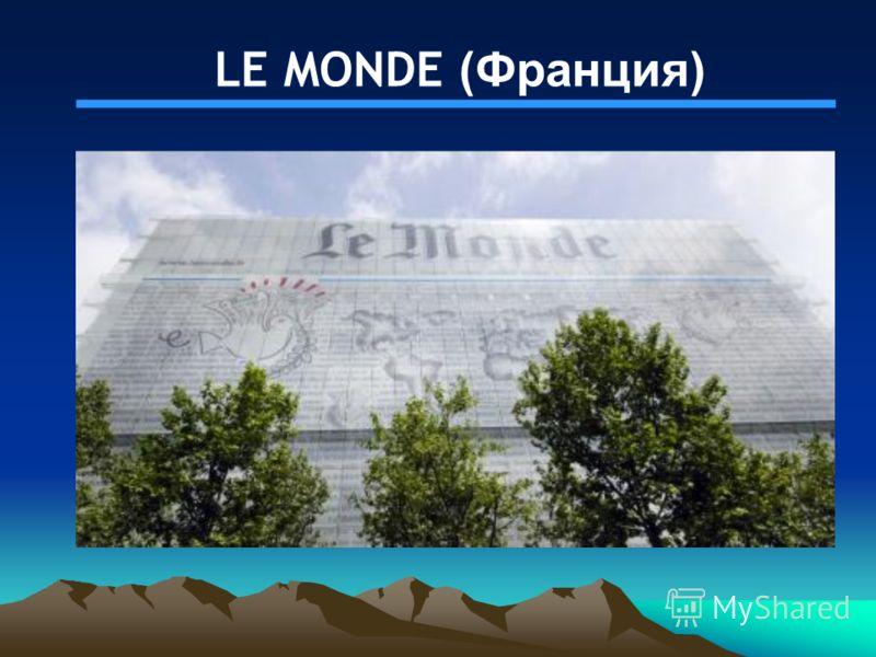 LE MONDE (Франция)