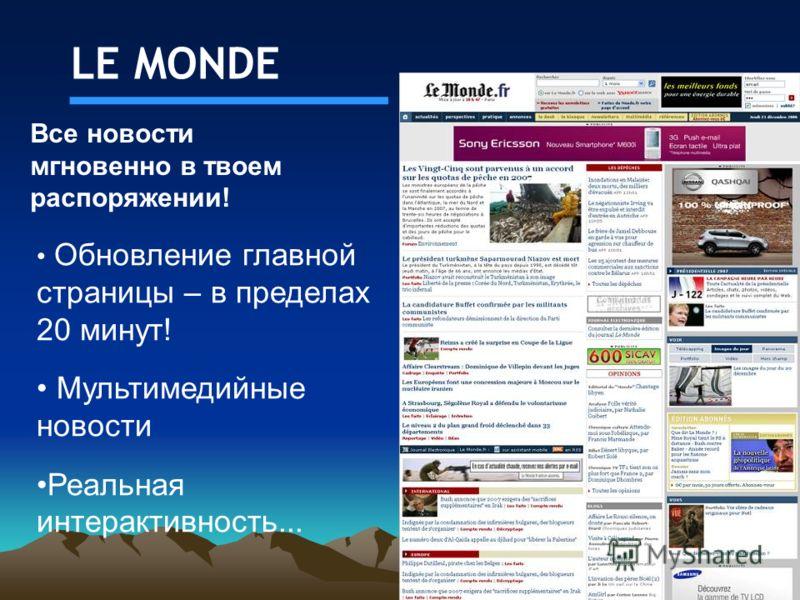 LE MONDE Все новости мгновенно в твоем распоряжении! Обновление главной страницы – в пределах 20 минут! Мультимедийные новости Реальная интерактивность...
