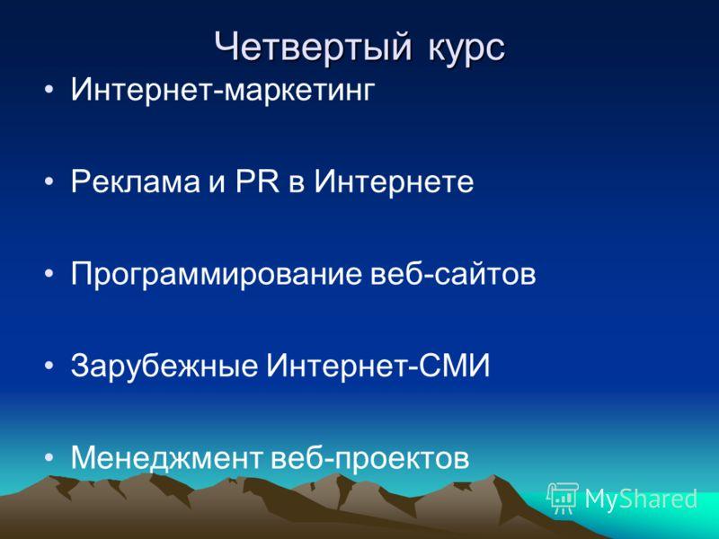 Четвертый курс Интернет-маркетинг Реклама и PR в Интернете Программирование веб-сайтов Зарубежные Интернет-СМИ Менеджмент веб-проектов