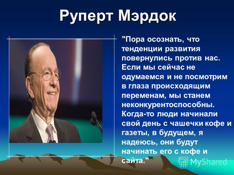 Руперт Мэрдок
