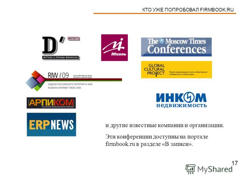 КТО УЖЕ ПОПРОБОВАЛ FIRMBOOK.RU 17 и другие известные компании и организации. Эти конференции доступны на портале firmbook.ru в разделе «В записи».