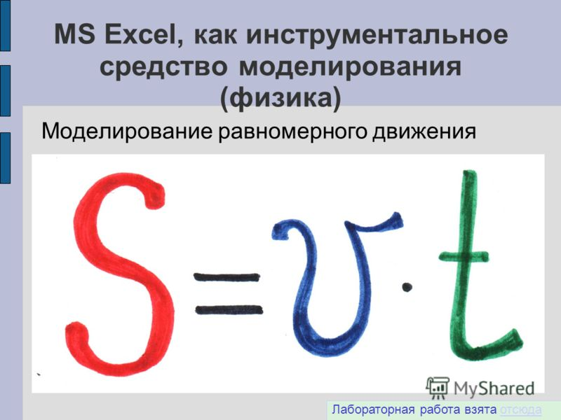 MS Excel, как инструментальное средство моделирования (физика) Моделирование равномерного движения Лабораторная работа взята отсюдаотсюда