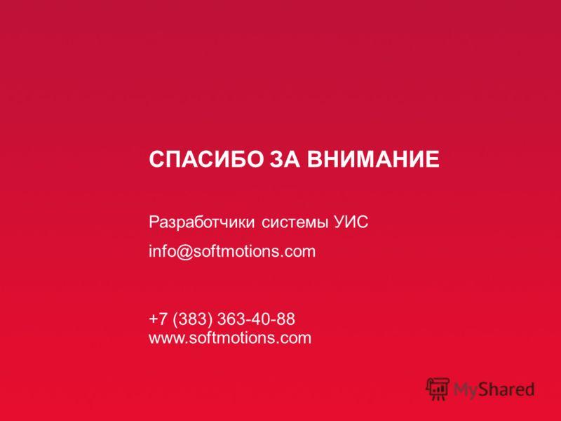 СПАСИБО ЗА ВНИМАНИЕ Разработчики системы УИС info@softmotions.com +7 (383) 363-40-88 www.softmotions.com