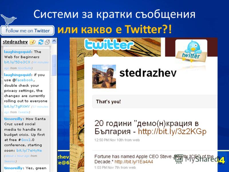 18:50 Системи за кратки съобщения или какво е Twitter?!