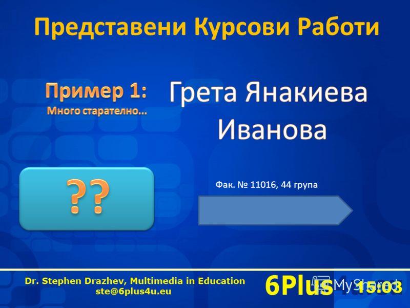 18:50 Представени Курсови Работи Фак. 11016, 44 група