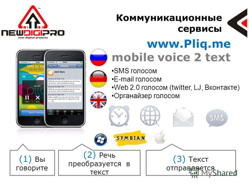 Коммуникационные сервисы www.Pliq.me mobile voice 2 text (1) Вы говорите (2) Речь преобразуется в текст (3) Текст отправляется SMS голосом E-mail голосом Web 2.0 голосом (twitter, LJ, Вконтакте) Органайзер голосом