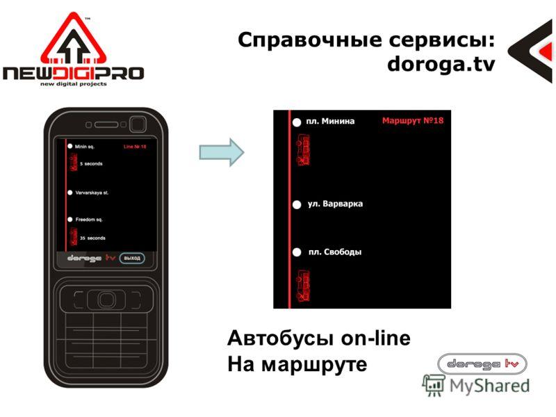 Справочные сервисы: doroga.tv Автобусы on-line На маршруте