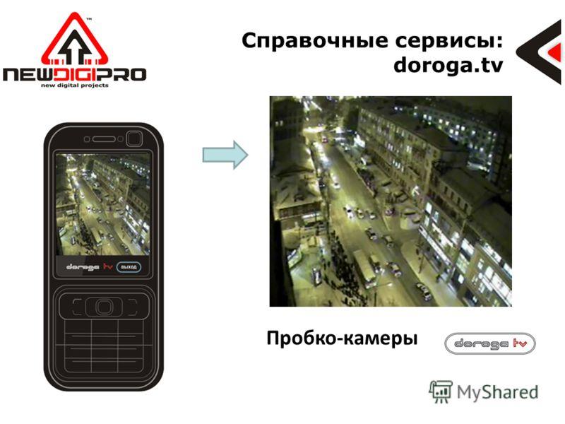 Справочные сервисы: doroga.tv Пробко-камеры