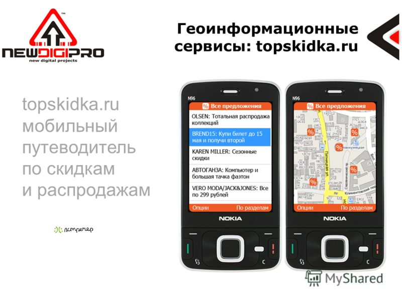 Геоинформационные сервисы: topskidka.ru topskidka.ru мобильный путеводитель по скидкам и распродажам