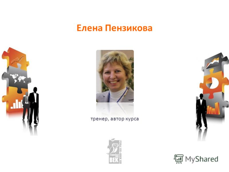 Елена Пензикова тренер, автор курса