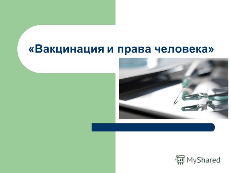 «Вакцинация и права человека»