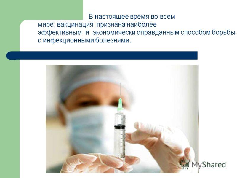В настоящее время во всем мире вакцинация признана наиболее эффективным и экономически оправданным способом борьбы с инфекционными болезнями.