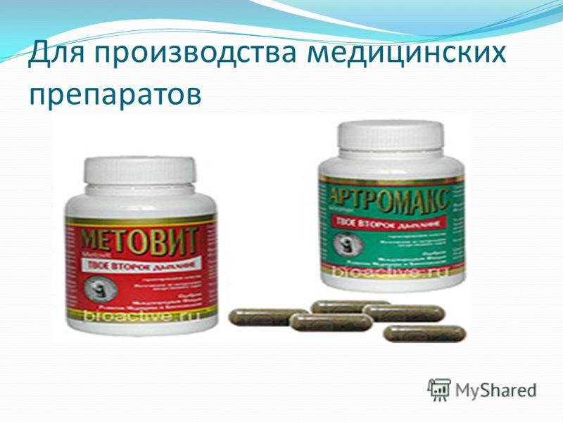 Для производства медицинских препаратов