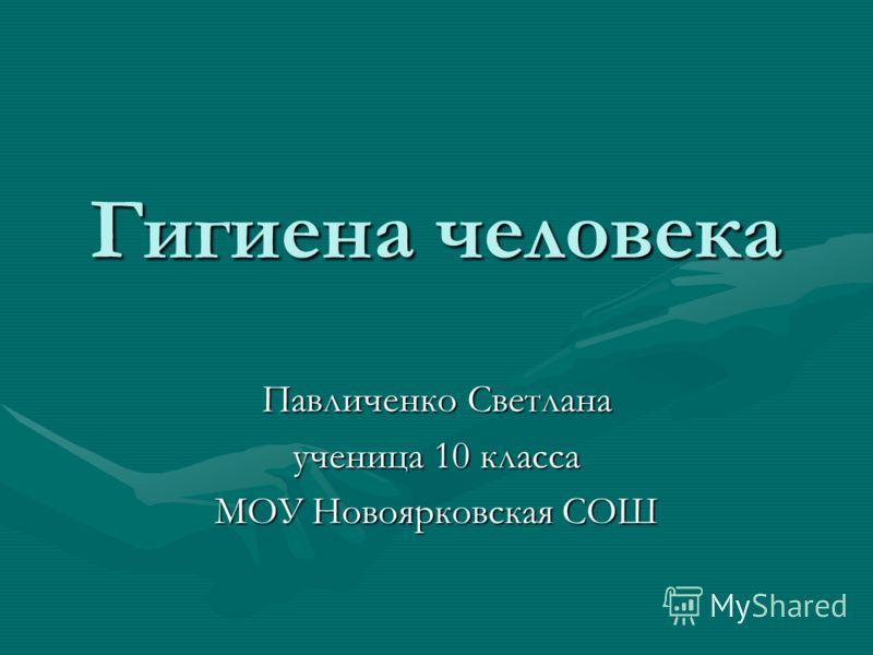 Гигиена человека Павличенко Светлана ученица 10 класса МОУ Новоярковская СОШ