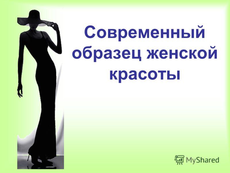 Современный образец женской красоты