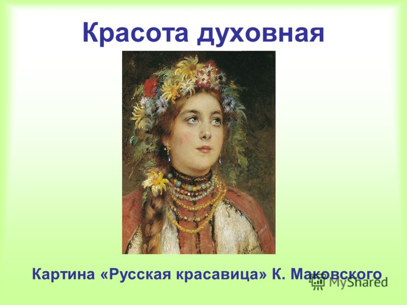 Красота духовная Картина «Русская красавица» К. Маковского