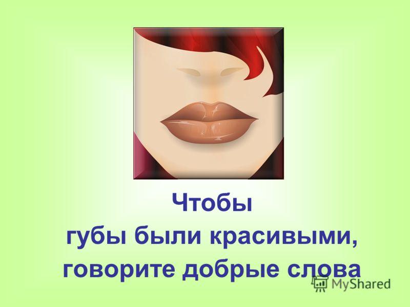 Чтобы губы были красивыми, говорите добрые слова