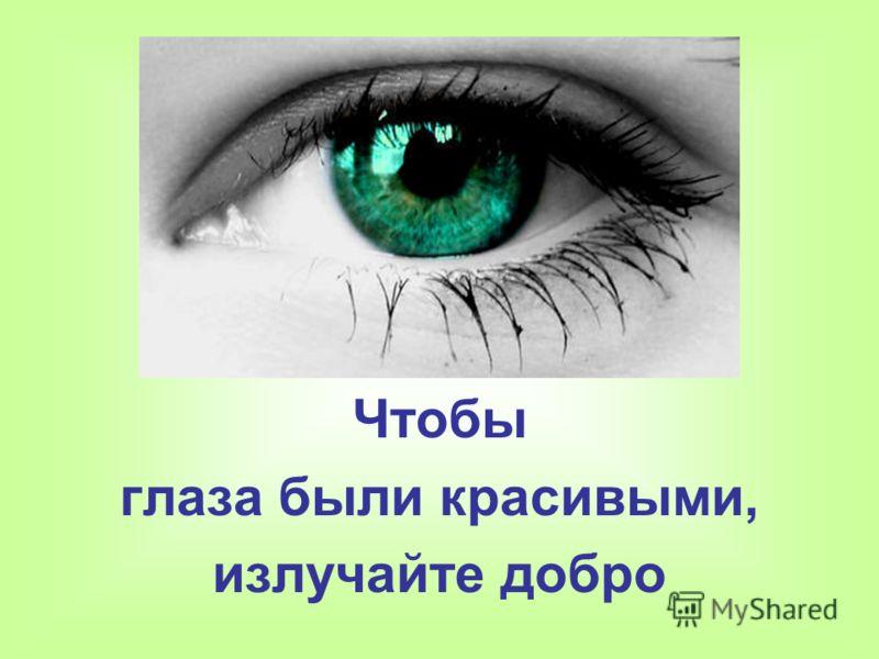 Чтобы глаза были красивыми, излучайте добро