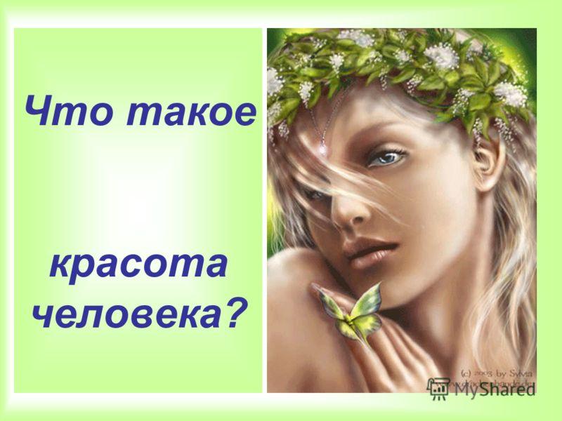 Что такое красота человека?