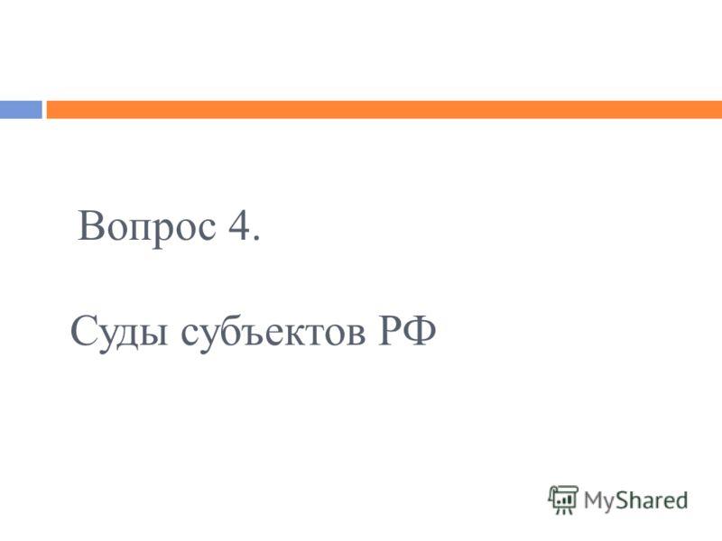 Вопрос 4. Суды субъектов РФ