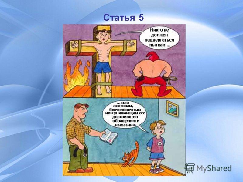 Статья 5