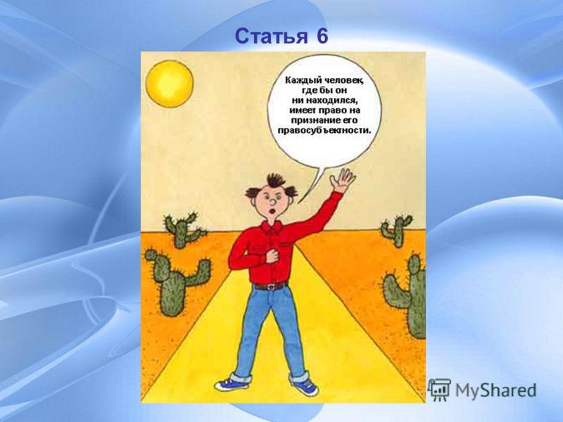 Статья 6