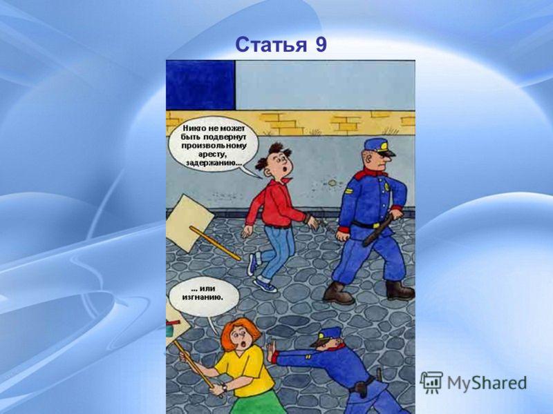 Статья 9