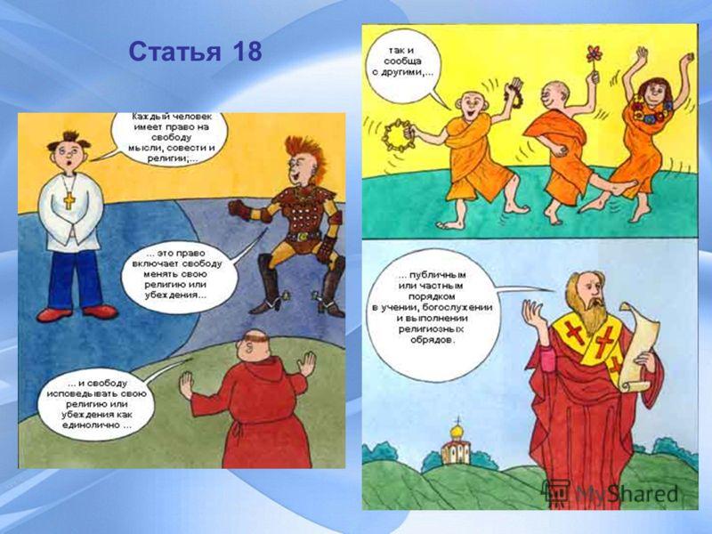 Статья 18
