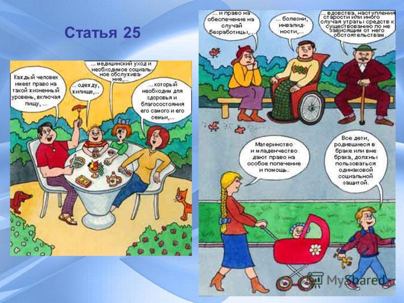 Статья 25