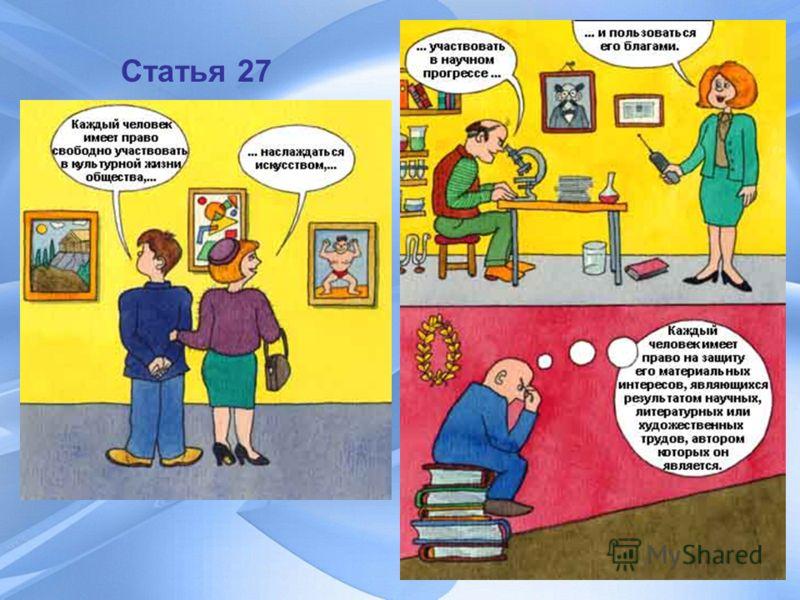 Статья 27