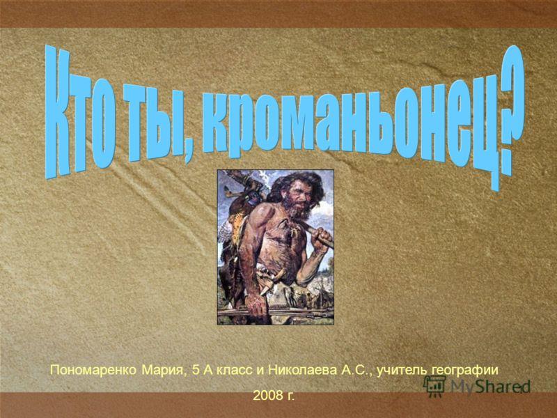 1 Пономаренко Мария, 5 А класс и Николаева А.С., учитель географии 2008 г.
