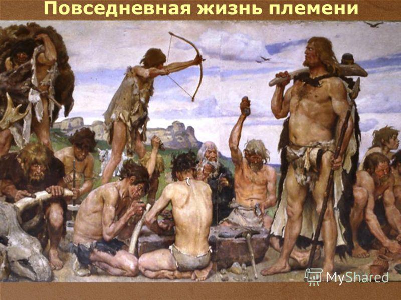 13 Повседневная жизнь племени