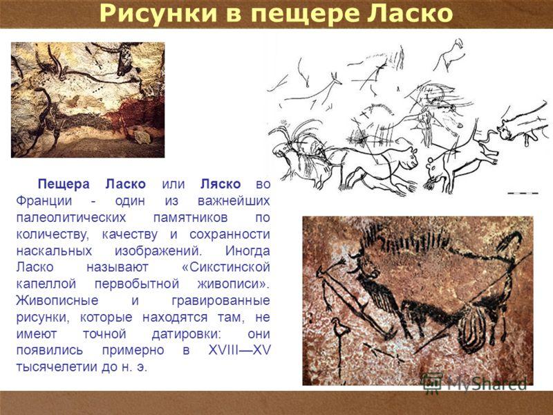 21 Рисунки в пещере Ласко Пещера Ласко или Ляско во Франции - один из важнейших палеолитических памятников по количеству, качеству и сохранности наскальных изображений. Иногда Ласко называют «Сикстинской капеллой первобытной живописи». Живописные и г