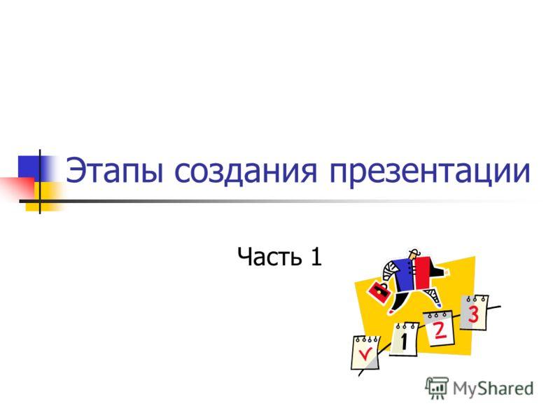 Этапы создания презентации Часть 1