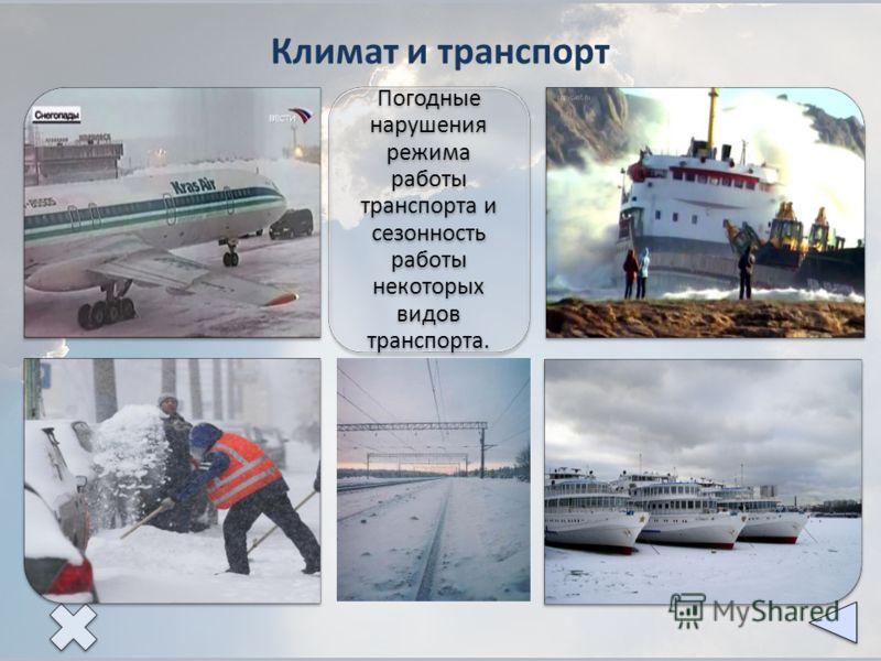 Климат и транспорт Погодные нарушения режима работы транспорта и сезонность работы некоторых видов транспорта.