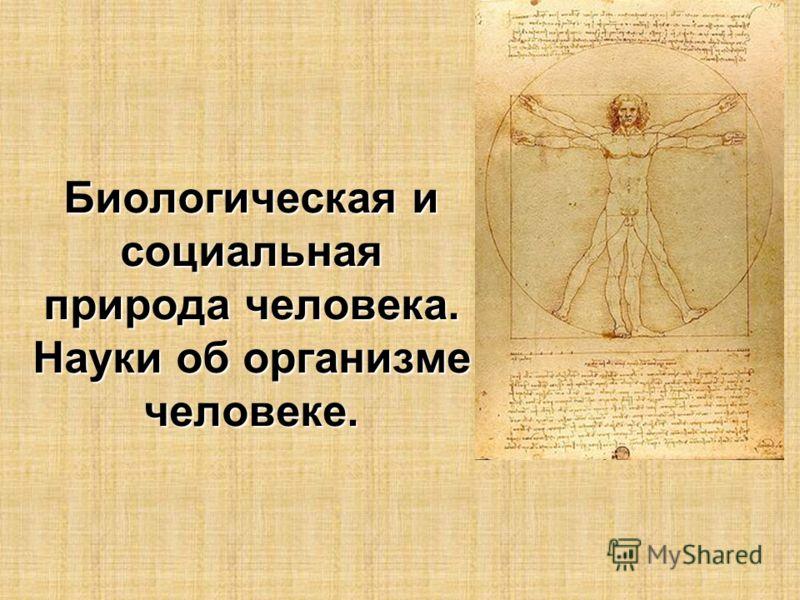 Биологическая и социальная природа человека. Науки об организме человеке.
