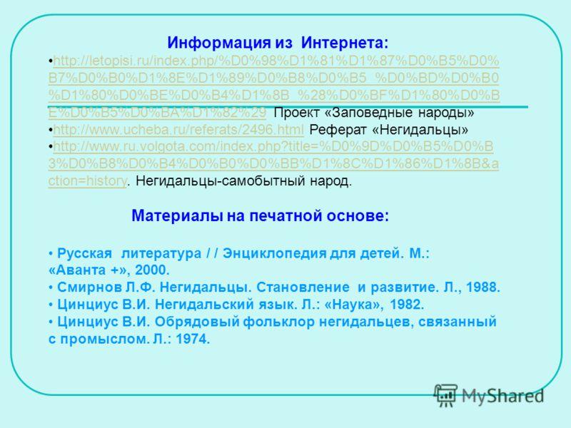 Информация из Интернета: http://letopisi.ru/index.php/%D0%98%D1%81%D1%87%D0%B5%D0% B7%D0%B0%D1%8E%D1%89%D0%B8%D0%B5_%D0%BD%D0%B0 %D1%80%D0%BE%D0%B4%D1%8B_%28%D0%BF%D1%80%D0%B E%D0%B5%D0%BA%D1%82%29 Проект «Заповедные народы»http://letopisi.ru/index.p