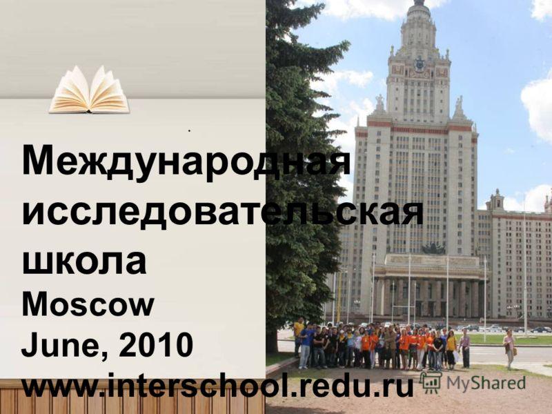 Международная исследовательская школа Moscow June, 2010 www.interschool.redu.ru