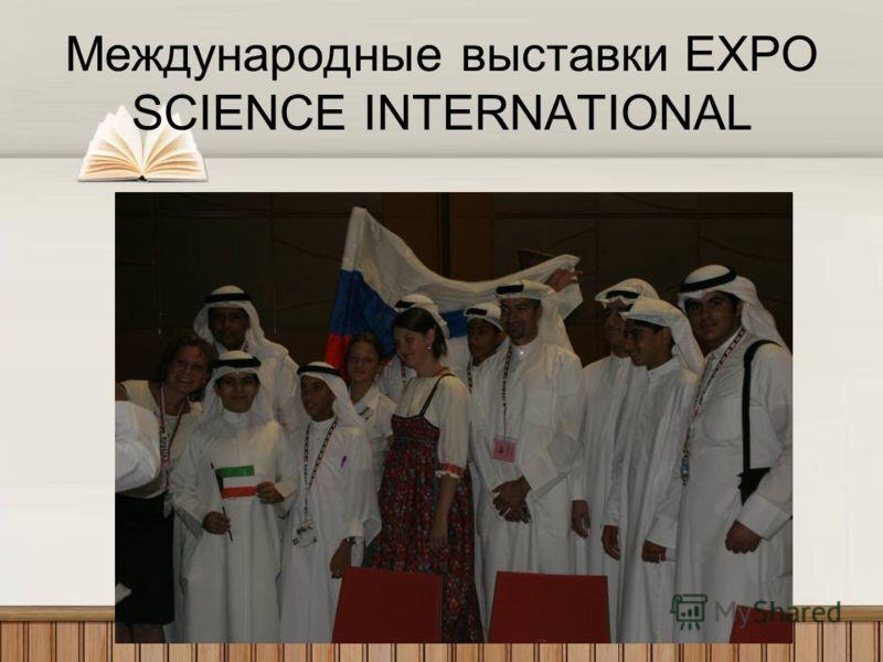 Международные выставки EXPO SCIENCE INTERNATIONAL