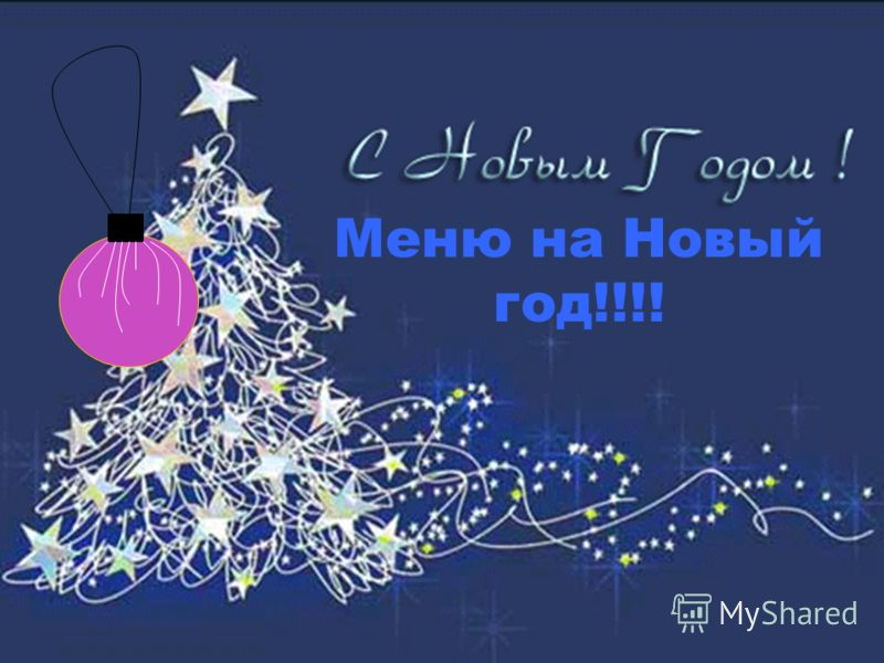 Меню на Новый год!!!!