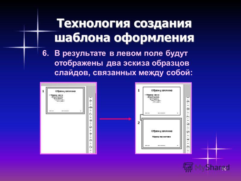 10 Технология создания шаблона оформления 6.В результате в левом поле будут отображены два эскиза образцов слайдов, связанных между собой: