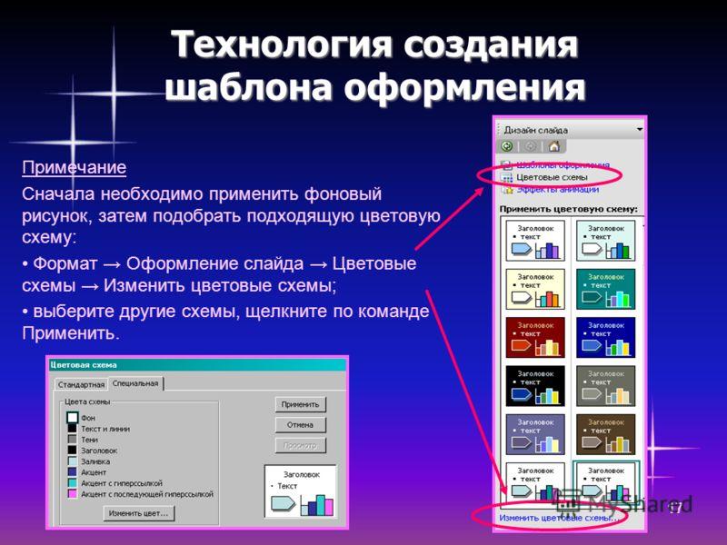 17 Технология создания шаблона оформления Примечание Сначала необходимо применить фоновый рисунок, затем подобрать подходящую цветовую схему: Формат Оформление слайда Цветовые схемы Изменить цветовые схемы; выберите другие схемы, щелкните по команде