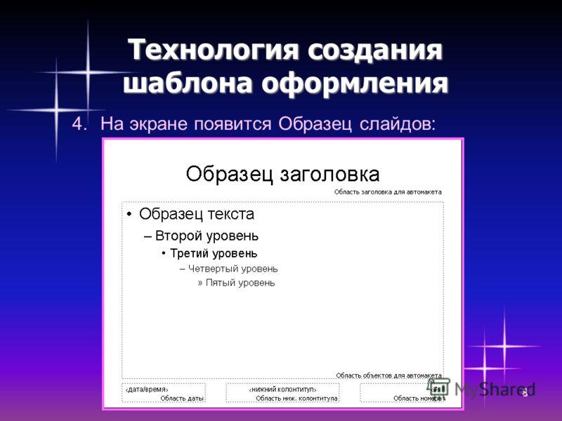 8 Технология создания шаблона оформления 4.На экране появится Образец слайдов: