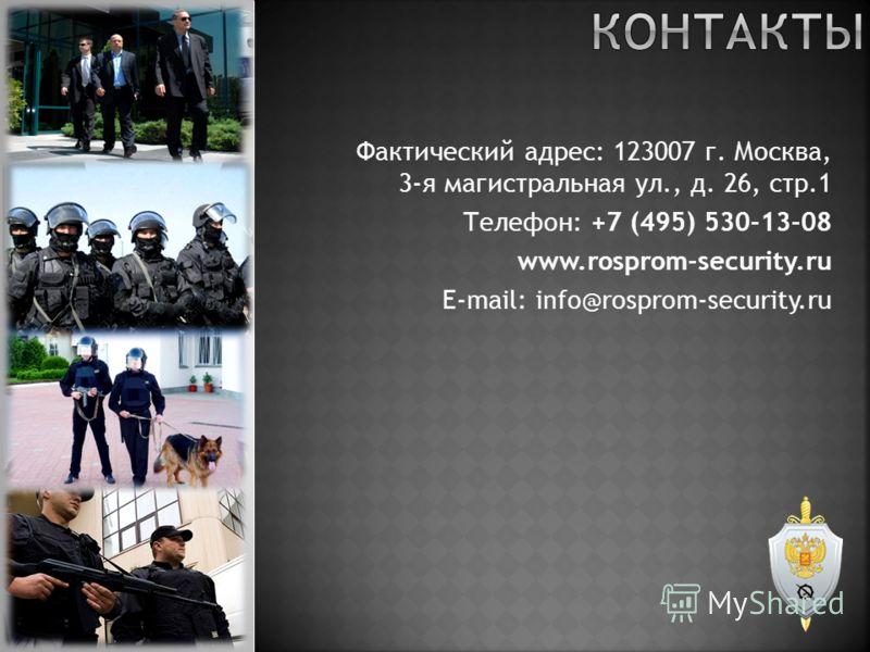 Фактический адрес: 123007 г. Москва, 3-я магистральная ул., д. 26, стр.1 Телефон: +7 (495) 530-13-08 www.rosprom-security.ru E-mail: info@rosprom-security.ru
