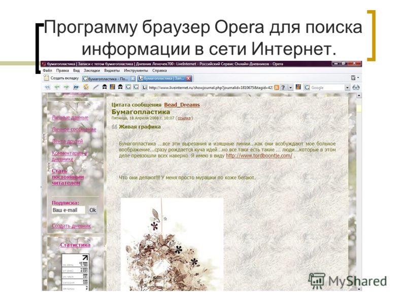 Программу браузер Opera для поиска информации в сети Интернет.