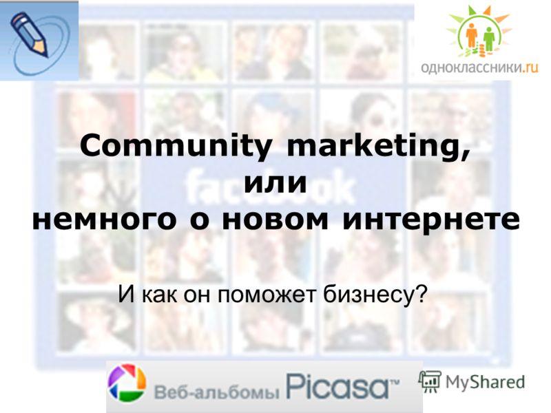 Community marketing, или немного о новом интернете И как он поможет бизнесу?