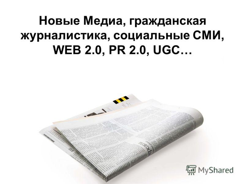 Новые Медиа, гражданская журналистика, социальные СМИ, WEB 2.0, PR 2.0, UGC…